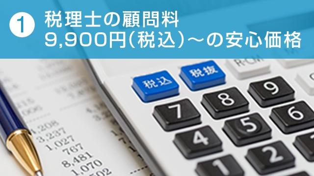 1.税理士の顧問料4,980円〜の安心価格