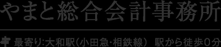 神奈川県大和市の公認会計士・税理士