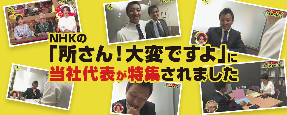 NHKの「所さん!大変ですよ」に当社代表が特集されました